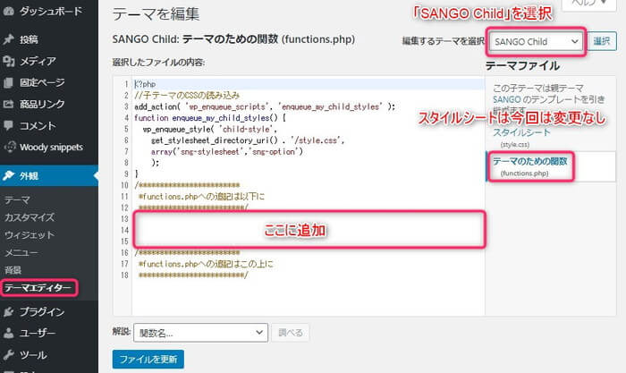 functions.phpの変更