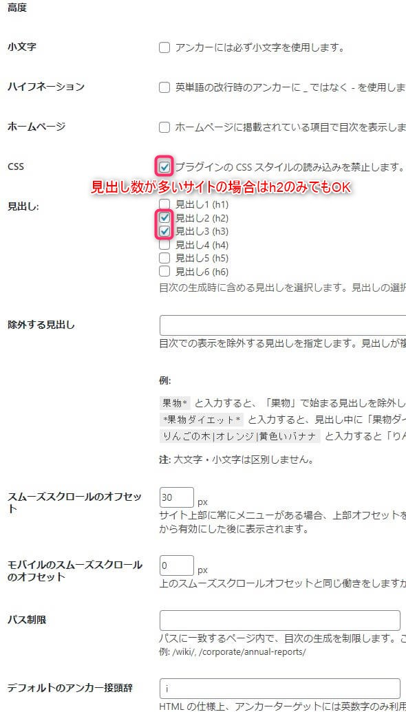 Easy Table of Contentsの高度な設定